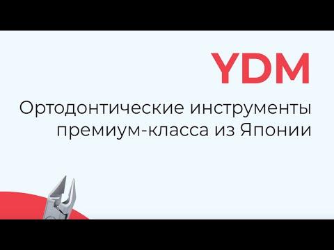 """Кусачки дистальные EVER Fine Max. .022"""" х .028"""", с захватом дуги, YDM"""