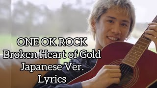 ONE OK ROCK / Broken Heart of Gold / Japanese Ver. / Lyrics