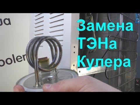 Кулер не греет воду? Замена ТЭНа в кулере для воды. Ремонт нагрева кулера воды - Cooler-Water