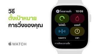 Apple Watch Series 4 — วิธีตั้งเป้าหมายการวิ่งของคุณ — Apple