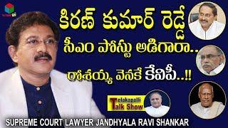 Ravi Shankar About Kiran Kumar Reddy Becoming CM | Senior Lawyer | Telakapalli Talkshow || S CUBE TV