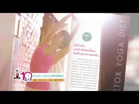 Book Guide by SE-ED : Detox Yoga Diet 10 นาที ล้างพิษ ฟิตหุ่น ด้วยโยคะ : Kwak Ji Hye (ควักจีฮเย)
