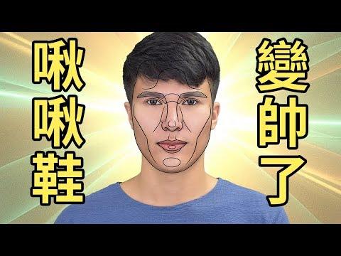 【啾啾鞋】請PS大神把我的臉修成黃金比例!!