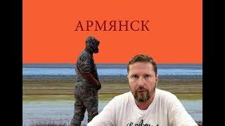 Apмянск. Удap по своим