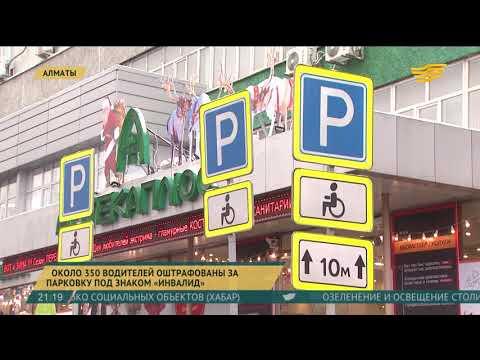 Почти 350 водителей Алматы оштрафованы за парковку под знаком «инвалид»