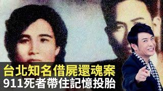 鬼王思浩分享台北知名借屍還魂案!美國911死者帶住記憶投胎!(大家真風騷)