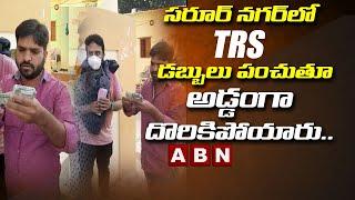 సరూర్ నగర్ లో TRS డబ్బులు పంచుతూ అడ్డంగా దొరికిపోయారు    TRS Activists Distributing Money to Voters