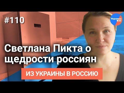 #Светлана_Пикта из Украины в Россию #110: долгожданная покупка бытовой техники, о щедрости россиян