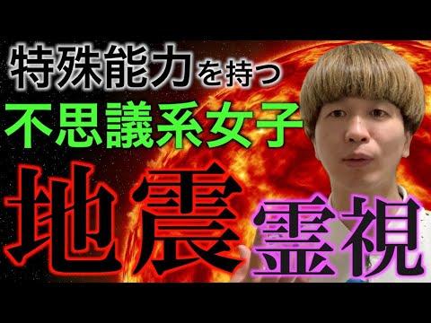 【地震霊視】特殊能力を持つ不思議系女子【日本の未来はどうなる!?】