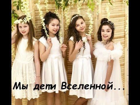 """""""Мы  Дети Вселенной!""""  автор музыки и слов Э Калашникова"""