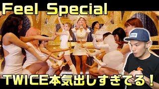 "TWICE ""Feel Special"" MV TEASER リアクション!ミナちゃんポニテやん!"