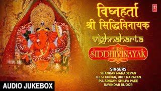 विघ्नहर्ता श्री सिद्धिविनायक I Vighnaharta Shree Siddhivinayak, Ganesh Bhajans