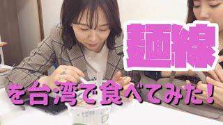 麺線を台湾で食べてみた!!