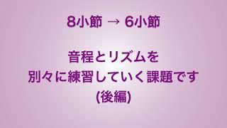 彩城先生の新曲レッスン〜音程&リズム8-4後編〜のサムネイル