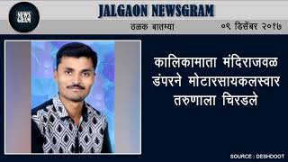 Jalgaon Newsgram | Jalgaon News | Today's News Headlines | 9 December 2017