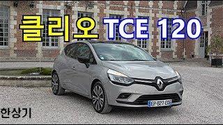 르노 클리오 1.2 가솔린 터보 이니셜파리 시승기(Renault Clio TCE 120 EDC Initiale Paris Review) - 2018.07.19