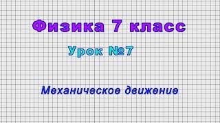 Физика 7 класс Урок 7 - Механическое движение.