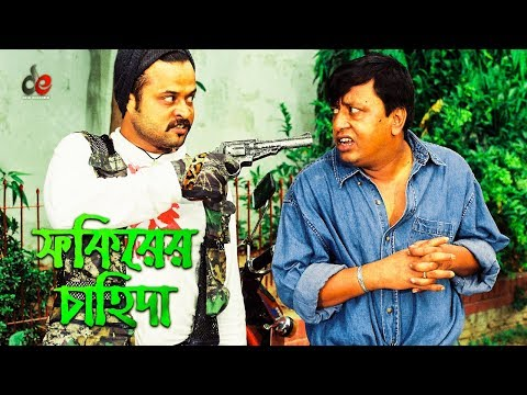 Fokirer Chahida   Movie Scene   Afzal Sharif   Leadership