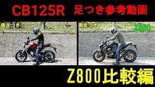 CB125R足つき参考動画 Z800比較編