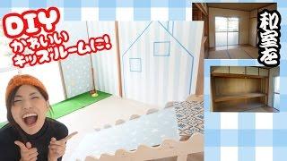 吉本DIY部で夢の子供部屋を作ってみた!#DIY芸人