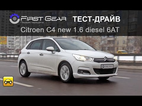 Citroen C4 Хетчбек класса C - тест-драйв 3
