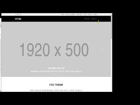 무료테마 에티비즈니스테마 메뉴 추가 및 페이지 추가하는방법