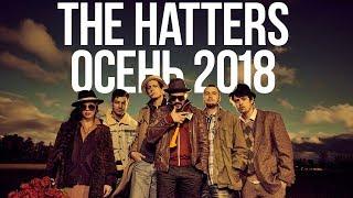 THE HATTERS - ОСЕНЬ / 2018 ТУР