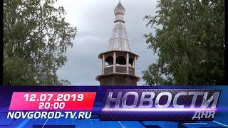 12.07.2019 г. Новости дня на НТ в 20:00
