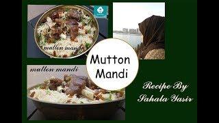 How to make mandi rice recipe most popular videos mutton mandiarabic smoked ricelamb ricereipe no 64 forumfinder Images