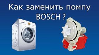 Как заменить сливной насос(помпу) в стиральной машине Bosch