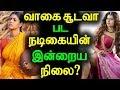 Do you Know Vaagai Sooda Vaa Actress Current Status ? | வாகை சூடவா பட நடிகையின் இன்றைய நிலை ?