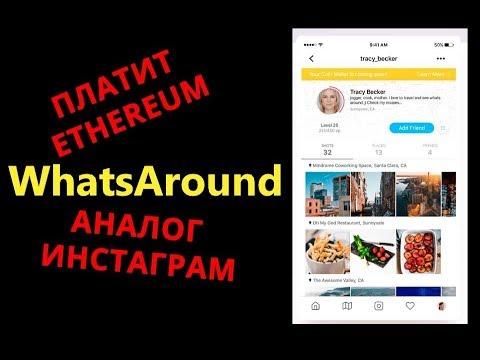 Приложение WhatsAround можно заработать десятки $$$ за социальную активность.