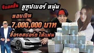 ยูทูปเบอร์หนุ่ม..หอบเงิน 7,000,000 ซื้อรถสปอร์ตให้แฟน!!! [คนหัวครัว] EP.86
