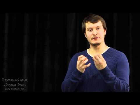 Сценическая речь Артикуляция Урок 1 (видео)