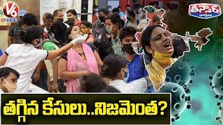 Covid Cases Decreasing In India with Lockdown | V6 Teenmaar News