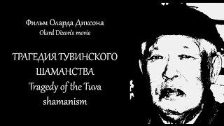 ТРАГЕДИЯ ТУВИНСКОГО ШАМАНСТВА. Премьера 2016
