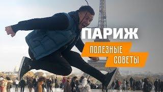 Поездка в Париж: лайфхаки идеального путешествия. Отдых 2018