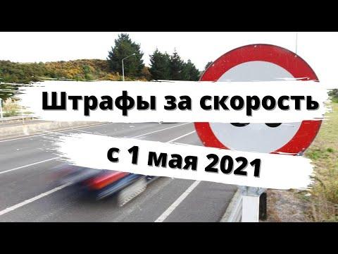 Штрафы за скорость с 1 мая 2021 года