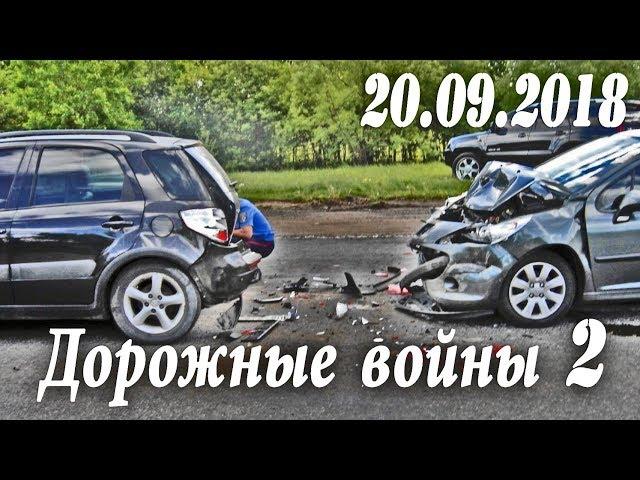 Обзор аварий. Дорожные войны 2. Народный канал из Иваново 20.09.2018