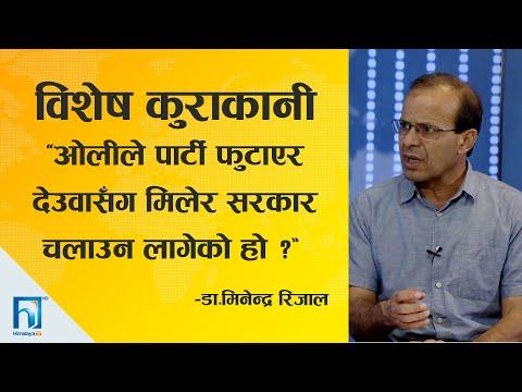 ओलीले पार्टी फुटाएर देउवासँग मिलेर सरकार चलाउन लागेको हो ? : डा. मिनेन्द्र रिजाल | Bishesh Kurakani