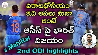 విరాట్ సెంచరీ +ధోని ఫినిషింగ్ = స్వీట్ కాంబినేషన్ !Ind Vs Aus 2nd ODI Highlights  Eagle Media Works
