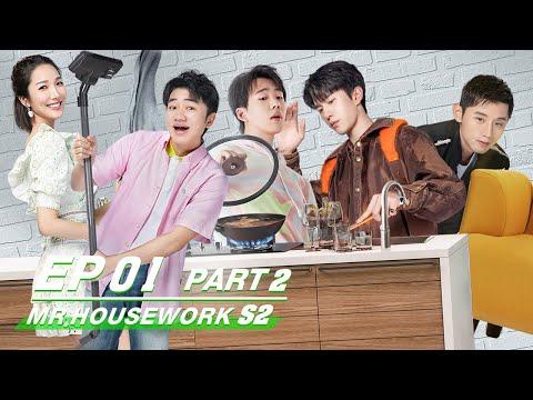 【SUB】FULL E01 PART 2:Mr. Housework S2 做家务的男人2 | iQIYI