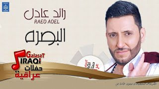 رائد عادل - البصره    اغاني عراقي 2019