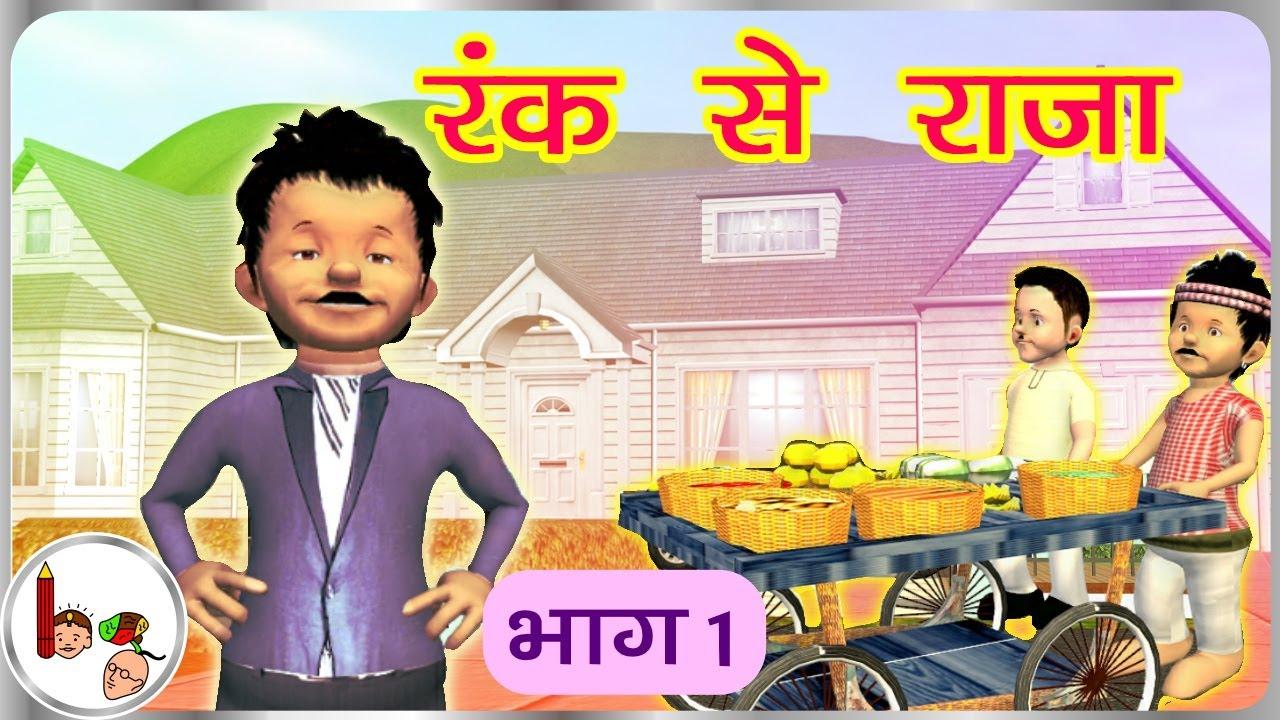 कहानी रंक से राजा - भाग 1 Hindi Stories for