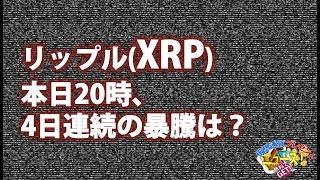 リップルXRP本日20時、4日連続の暴騰は?◆ZOOエアドロップ