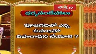 How Many Lamps Should Lighting Pooja Mandir At Home | Dharma Sandehalu - Episode 553_Part 1