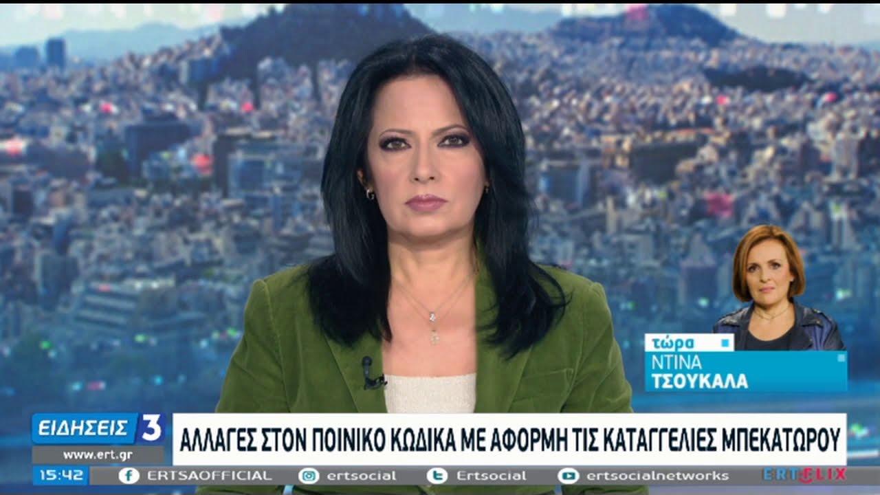 Κ.Τσίαρας | Αλλαγές στον ποινικό κώδικα για τα αδικήματα σεξουαλικής κακοποίησης | 24/1/21 | ΕΡΤ