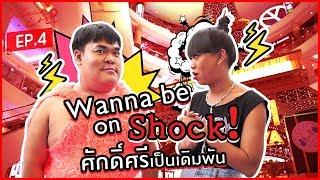 เจนนี่ VS ปิงปอง พร๊อพไหน? จะยืน 1 Wanna be on shock! l Check in EP.4