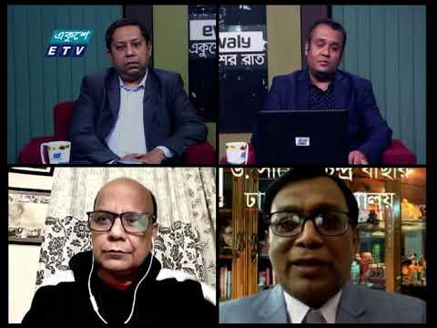 একুশের রাত  || 17 January 2021 || ETV Talk Show