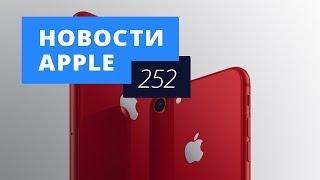 Новости Apple, 252 выпуск: красный iPhone и проблемы iOS 11.3